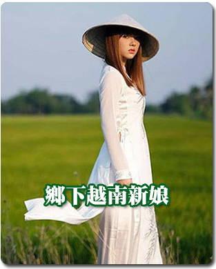 鄉下越南新娘