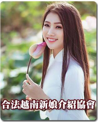 合法越南新娘介紹協會