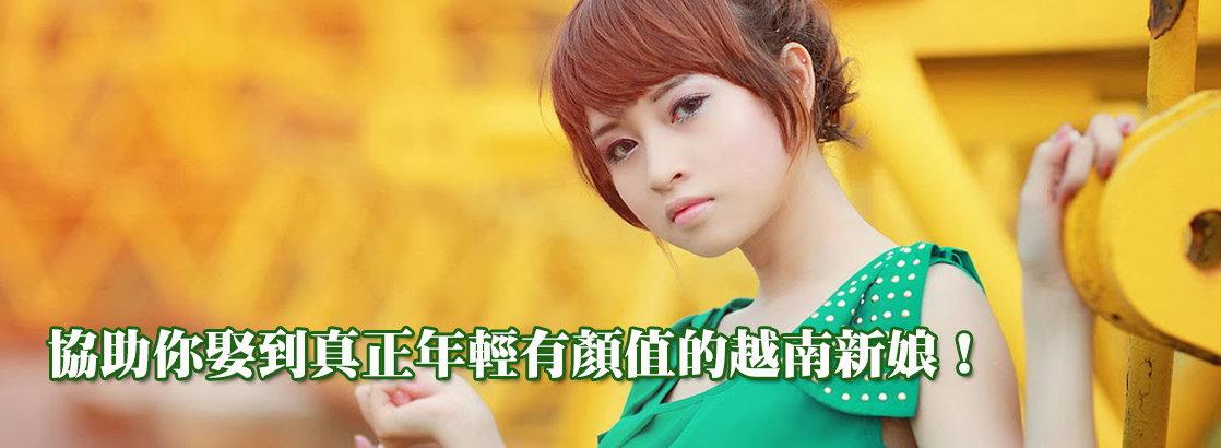 協助你娶到真正年輕有顏值的越南新娘!