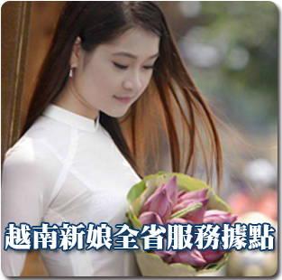 越南新娘全省服務據點