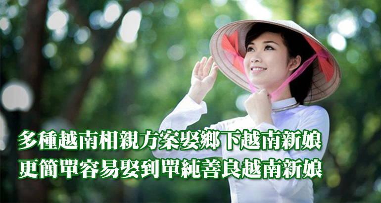 提供眾多方案更簡單輕鬆娶到滿意適合的單純善良鄉下越南新娘