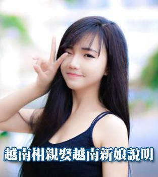 2020越南相親娶越南新娘說明