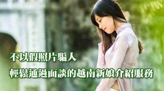 不以假照片騙人、輕鬆通過面談的越南新娘介紹服務